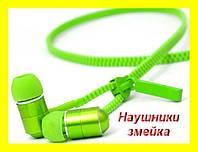 Наушники змейка гарнитура Zipper Earphones с микрофоном