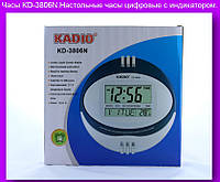 Часы KD-3806N.Настольные часы цифровые с индикатором.