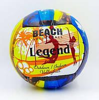 Мяч для пляжного волейбола LEGEND LG05239