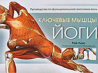 Ключевые мышцы йоги. Лонг Р.