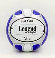 Мяч для пляжного волейбола LEGEND LG2000 бело-синий