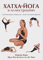 Хатха-йога в иллюстрациях. Для большей гибкости, силы и концентрации. Кирк М., Бун Б., Туро Д.