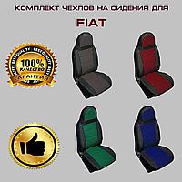Комплект чехлов на сидения для Fiat автоткань (темно красный)