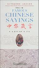Знамениті китайські вислови
