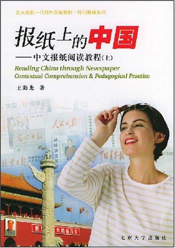 Китайська мова газет і журналів. Частина 1