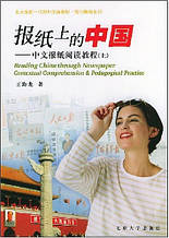 Китайский язык газет и журналов. Часть 1