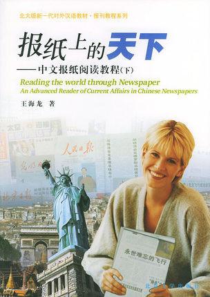 Китайська мова газет і журналів. Частина 2
