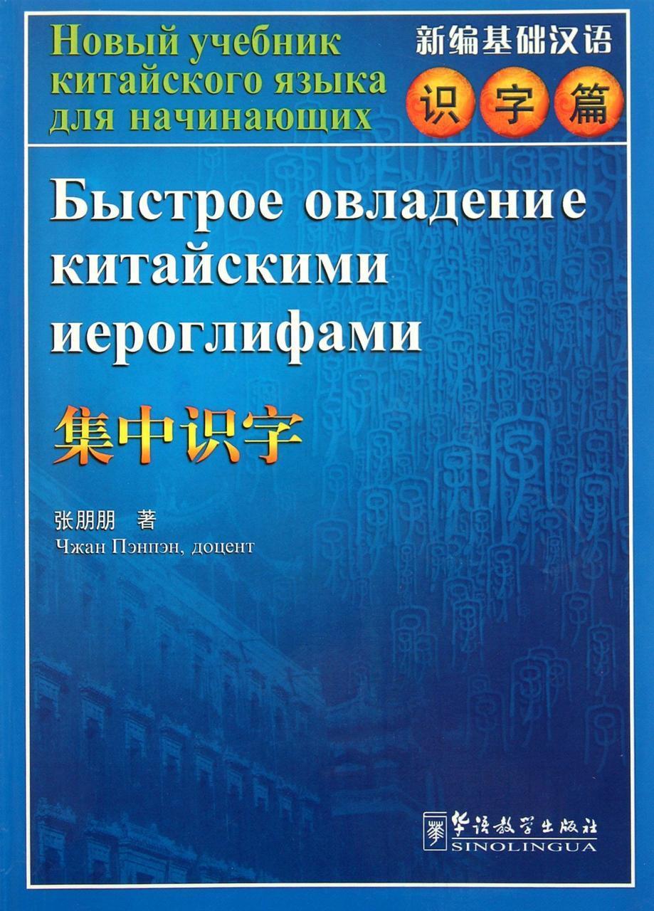 Швидке оволодіння китайськими ієрогліфами. Підручник китайської мови для початківців.