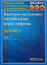 Быстрое овладение китайскими иероглифами. Учебник китайского языка для начинающих.