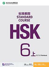 HSK Standard Course 6 рівень Вправи Частина 1