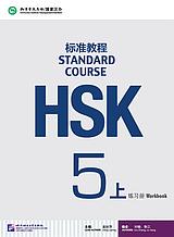 HSK Standard Course 5 рівень Вправи Частина 1