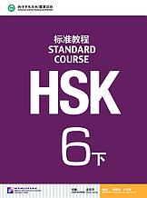 HSK Standard Course 6 рівень Підручник Частина 2
