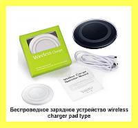 Беспроводное зарядное устройство wireless charger pad type!Опт