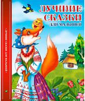 Лучшие сказки для малышей (978-617-690-7831)