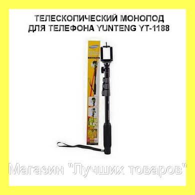 ТЕЛЕСКОПИЧЕСКИЙ МОНОПОД ДЛЯ ТЕЛЕФОНА YUNTENG YT-1188!Опт