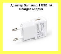Адаптер Samsung 1 USB 1A(Charger Adapter)!Опт