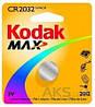 Батарейки Kodak CR2032 1 шт.