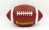 М'яч для американського футболу KINGMAX FB-5496-9 (PU, р-р 9in, коричневий)