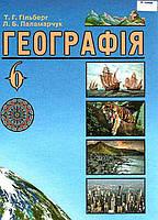 Географія Підручник 6 клас Гільберг Т.Г