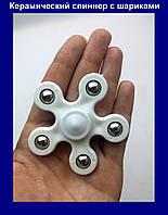 Спиннер керамический с шариками, игрушка антистресс Fidget Spinner