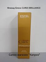 Флюид-блеск для волос с термозащитой ESTEL CUREX BRILLIANCE 100 мл