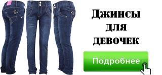 Чёрные котоновые джинсы для худеньких девочек  Размеры: 8-9-10-11-12 елт (8856) - фото 2