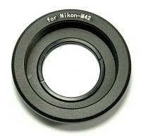 Переходное кольцо М42-Nikon (с линзой)