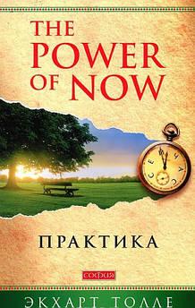 Толле Э. The Power of Now. Практика