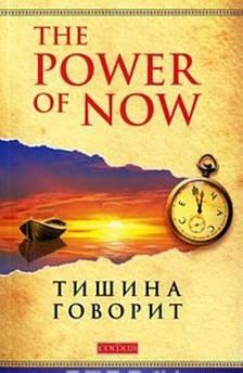 Толле Э. The Power of Now. Тишина говорит