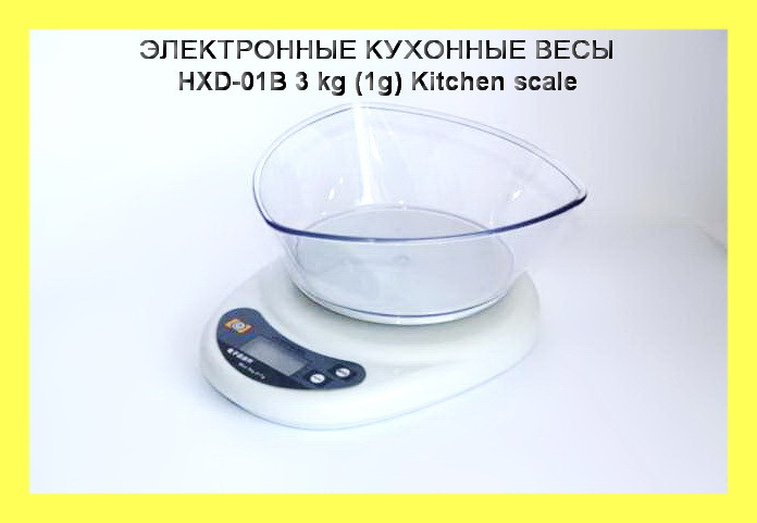 ЭЛЕКТРОННЫЕ КУХОННЫЕ ВЕСЫ HXD-01B 3 kg (1g) Kitchen scale!Акция