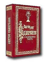 Святое Евангелие с толкованием блаженного Феофилакта, архиепископа Болгарского