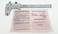 Штангенциркуль ставропольский 125 мм (0.1 мм)