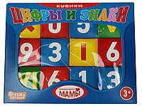 """Кубики картонные 4*4  в наборе 12 шт """"Цифры и Знаки"""" КК-1"""