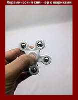 Спиннер керамический с шариками, игрушка антистресс Fidget Spinner!Акция