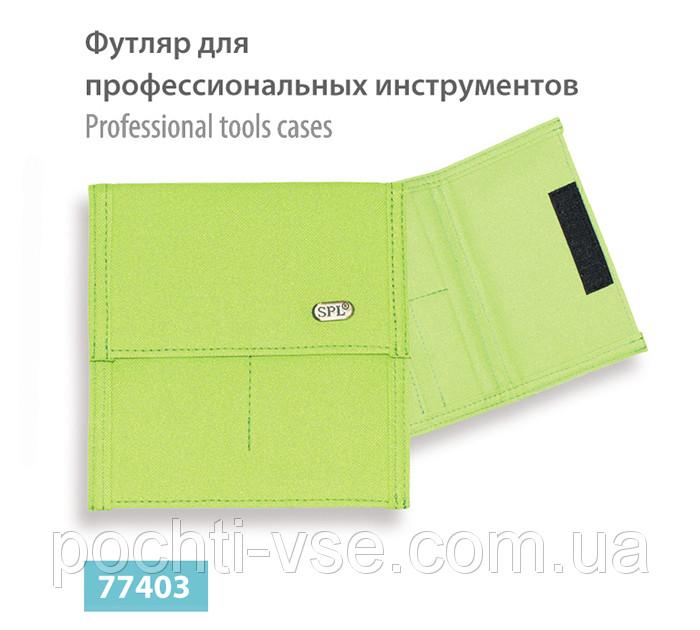 Футляр для парикмахерских инструментов SPL №77403