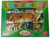 """Кубики картонные 4*4  в наборе 12 шт """"Лесные Животные"""" КК-3"""