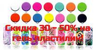 Скидки  30-50% на гель пластилин для объемного дизайна ногтей!