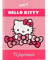 Школьный дневник Hello Kitty HK17-262-1