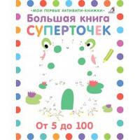 Большая книга Суперкарточек Мои первые активити-книжки Робинс 978-5-4366-0425-1