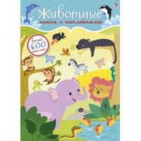 Книга 600 наклеек Животные Робинс 978-5-4366-0377-3