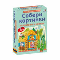 Развивающая игра Собери картинки по цифрам и цветам Робинс 978-5-4366-0370-4