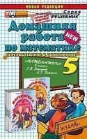 Домашняя работа по математике 5 класс  к учебнику Петерсон Л.Г.