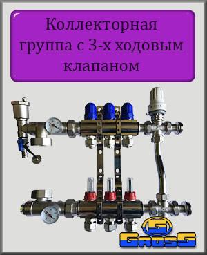 Коллекторная группа с 3-х ходовым клапаном Gross на 5 выходов, фото 2