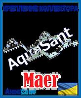 """Крепление коллектора 1"""" Maer, (пара)"""