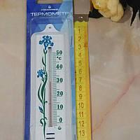 Термометр комнатный 0...+50°С без ртути