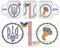 Кружка чашка c Гербом Украина (патриотическая) Ukraine