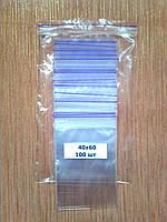 Пакеты 40-60 мм с замком Zip-Lock , с застежкой зип лок, пакет струна