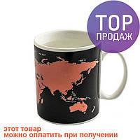 "Чашка хамелеон ""Карта мира"" / сувенирная чашка"