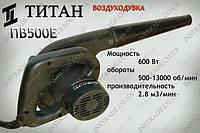 Электрическая воздуходувка ТИТАН ПВ500Е
