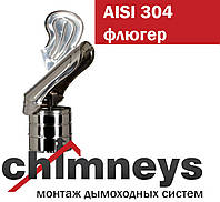 Флюгер 0,5 мм